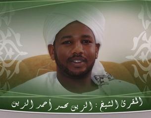 Shiekh Al Zain Quran Reciter