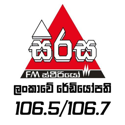 Sirasa FM - Sri Lanka