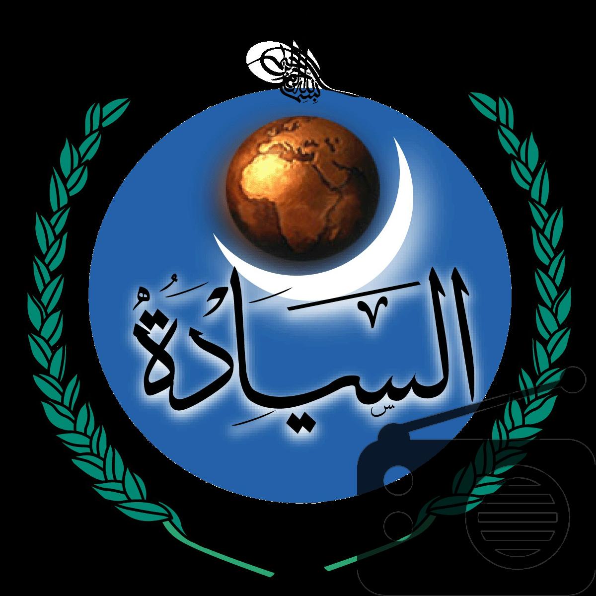 Alsiyada | Sheikh Ibrahim Saleh Al-Hussaini
