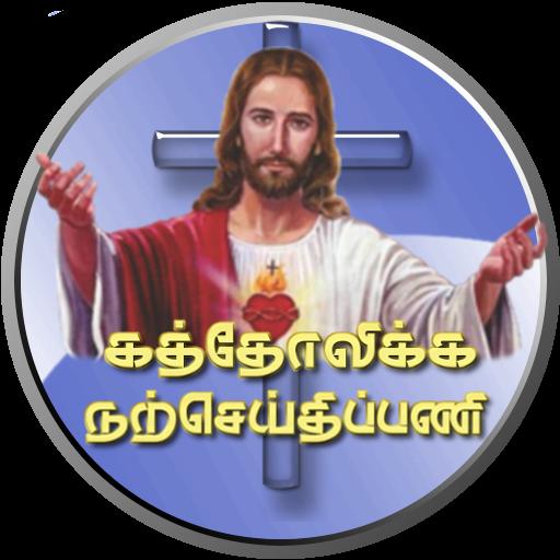 Tamil Catholic Daily Radio