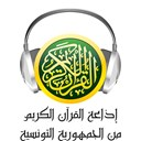 radio quran karim ????? ?????? ?????? ???? logo