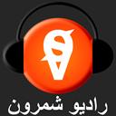 SHEMROON 24/7 COMEDY RADIO | PERSIAN EDUCATIONAL MARDOM IRN HAMRAH FARSI IRAN logo